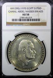 Egyiptom-1970 (AH1390)-1 Pound-NGC AU58-Ezüst-Pénzérme