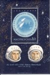 06.Magyarország-1963 blokk-Első női-férfi páros űrrepülés-UNC-Bélyegek