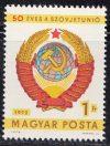 Magyarország-1972-50 éves a Szovjetunió-UNC-Bélyeg