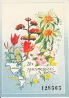 03.Magyarország-1991 blokk-Földrészek virágai-Amerika-UNC-Bélyeg