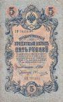 Oroszország 1909. 5 Rubles-VG
